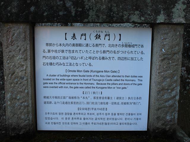 鶴ヶ城⑨IMG_7253
