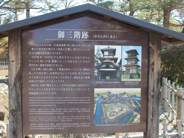 鶴ヶ城⑩IMG_7295