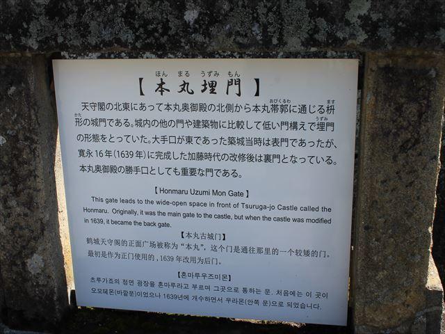 鶴ヶ城⑩IMG_7344