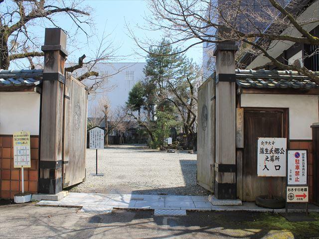 氏郷墓所IMG_7352
