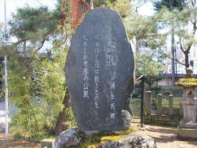 氏郷墓所IMG_7355
