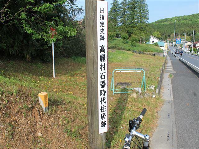 吾野宿IMG_7429
