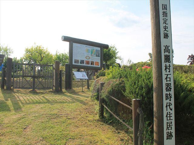 吾野宿IMG_7431