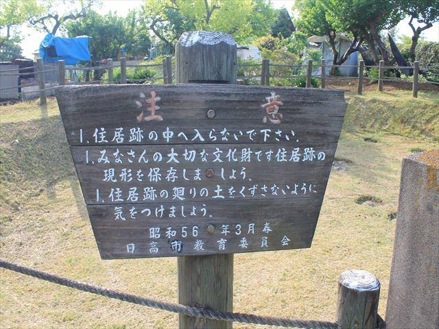 吾野宿IMG_7433