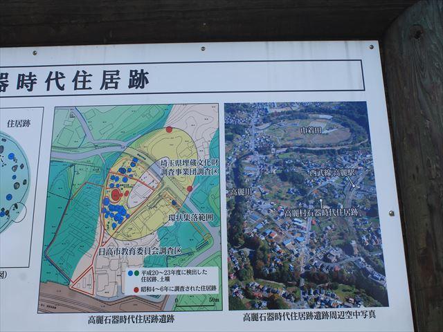 吾野宿IMG_7436