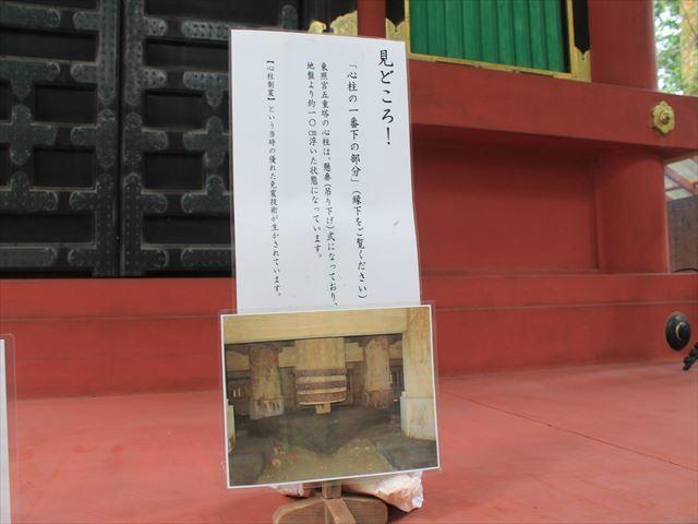 東照宮①IMG_7492