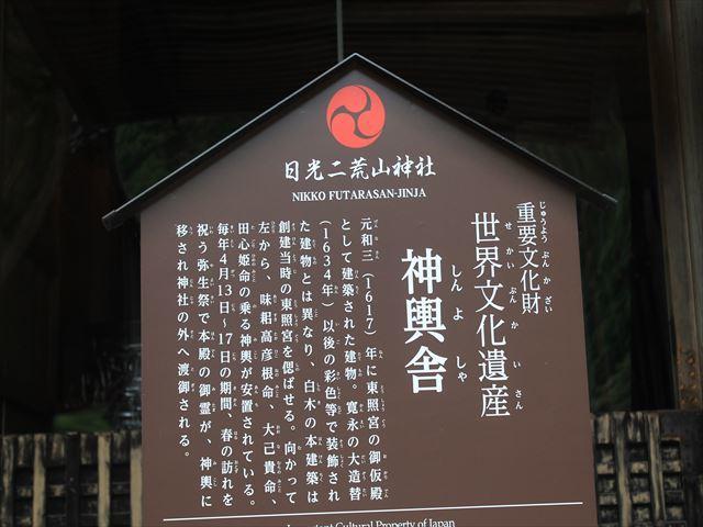 東照宮④IMG_7624