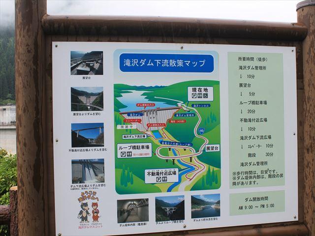 滝沢ダムIMG_7709