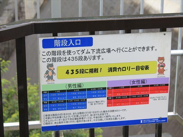 滝沢ダムIMG_7711