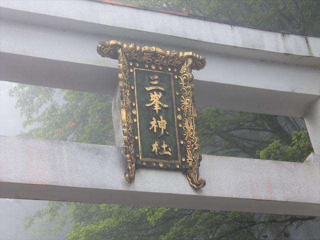 三峰神社①IMG_7745