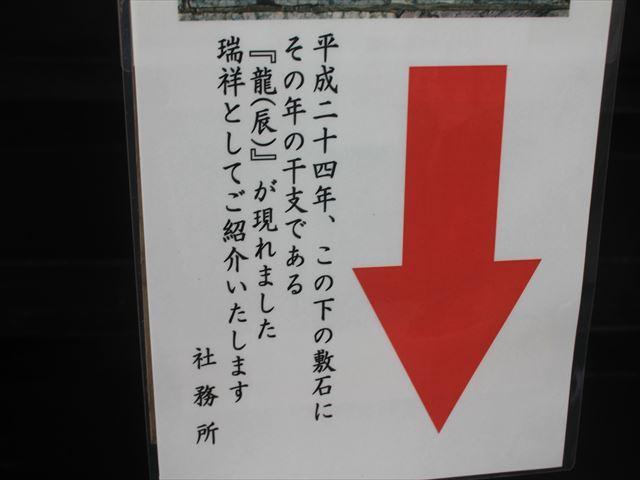 三峰神社①IMG_7781