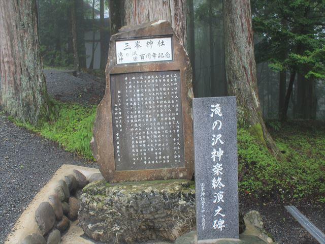 三峰神社②IMG_7807