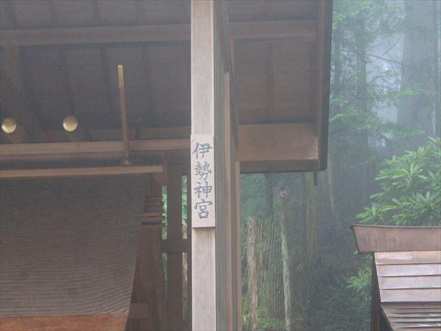 三峰神社②IMG_7831