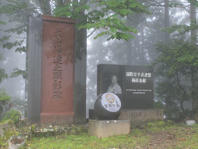 三峰神社②IMG_7839