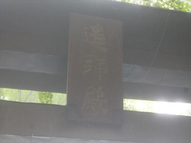 三峰神社②IMG_7842