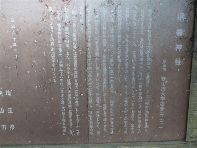 堀金神社IMG_7856