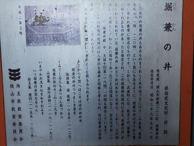 堀金神社IMG_7858