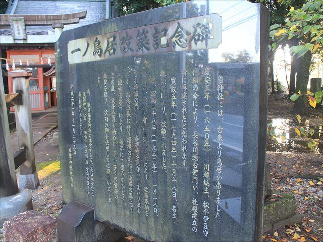 堀金神社IMG_7846