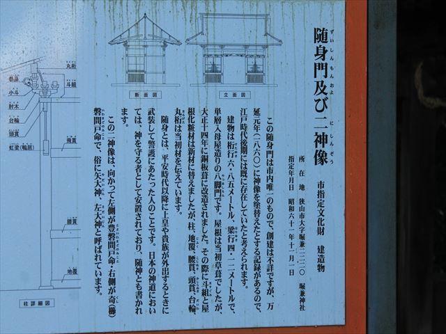 堀金神社IMG_7850