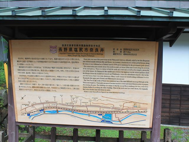 奈良井宿①IMG_7899