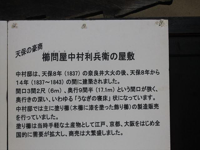 奈良井宿②IMG_7921