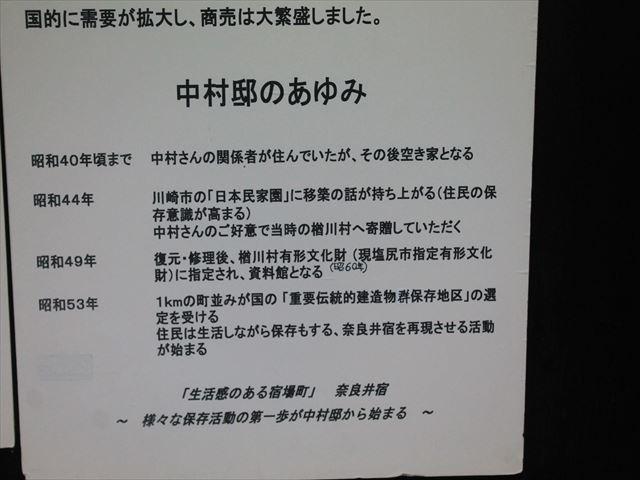 奈良井宿②IMG_7922