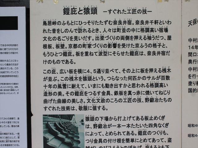 奈良井宿②IMG_7923