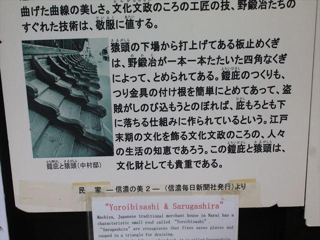 奈良井宿②IMG_7924