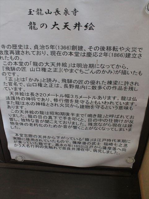 長泉寺②IMG_8068