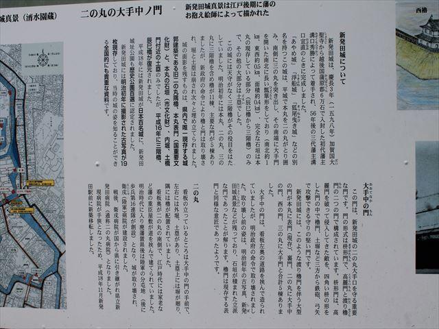 新発田①IMG_8410