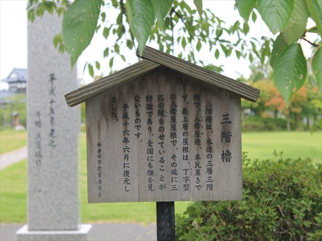 新発田①IMG_8415