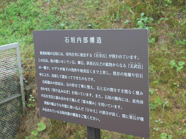 新発田③IMG_8494