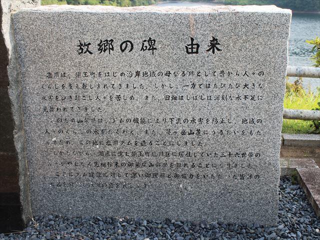 塩川ダムIMG_8592