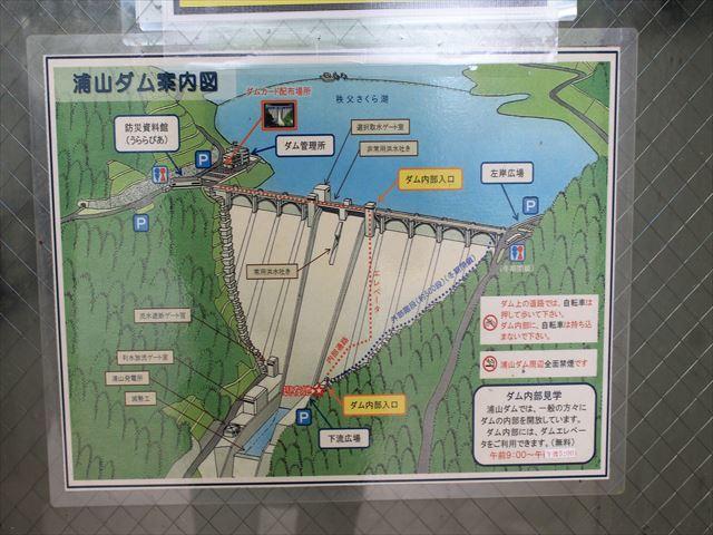 裏山ダムIMG_8800