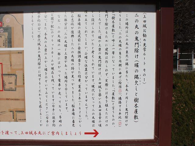 上田城ⅠIMG_9014