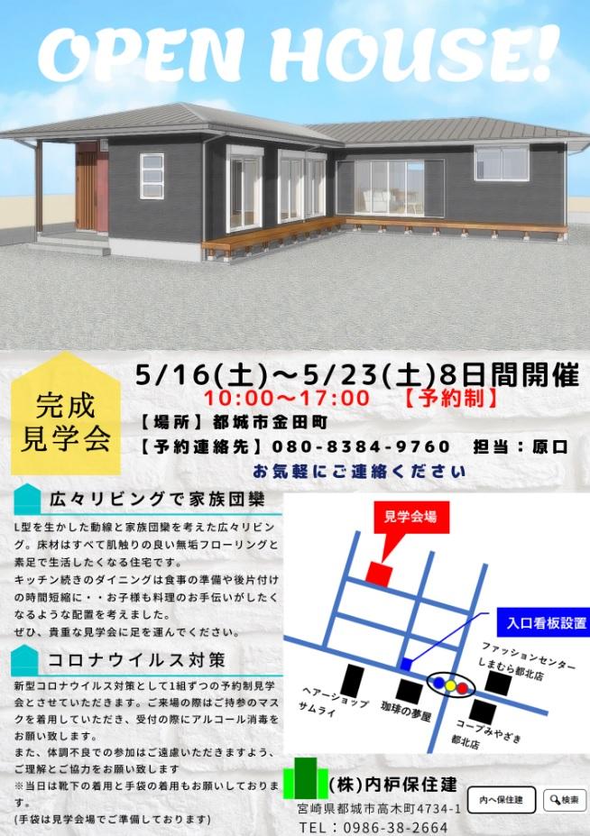 金田町見学会チラシ