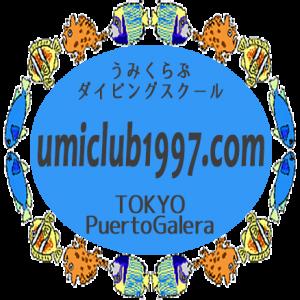 UMI CLUB (うみくらぶ) ダイビングスクール