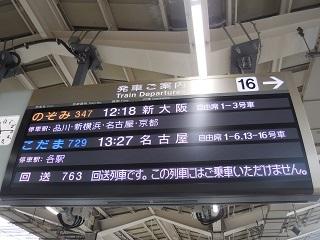 N700S_1.jpg