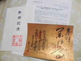 ouchigoshu1.jpg