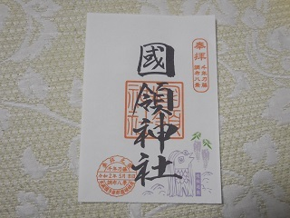 ouchigoshu2.jpg
