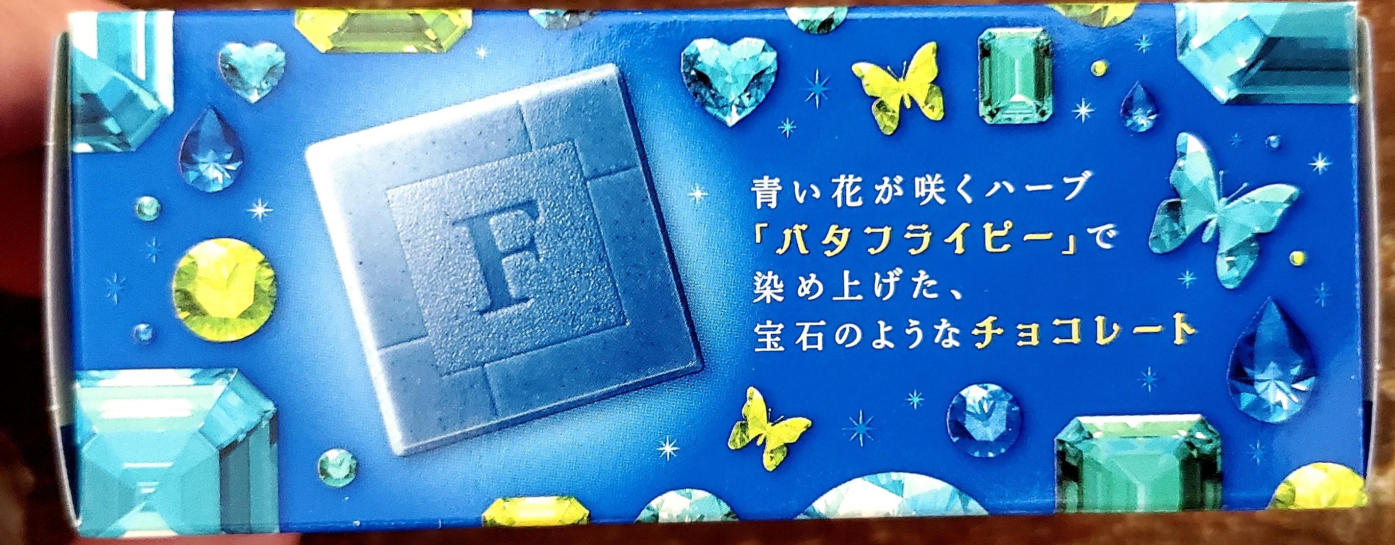 宝石 ルック 青い