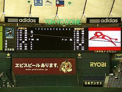 250px-Tokyo_Dome_2007-6.jpg