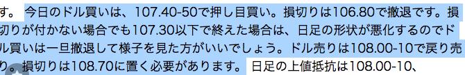 2020:5:25 若林ドル円