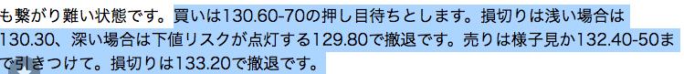 2020:5:25 若林ポンド円