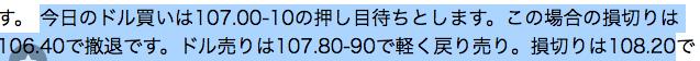2020:5:29 ドル円若林