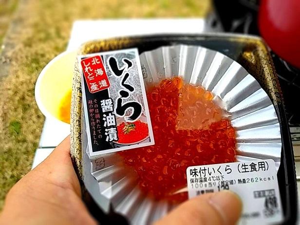 90 北海道知床産味付けいくら