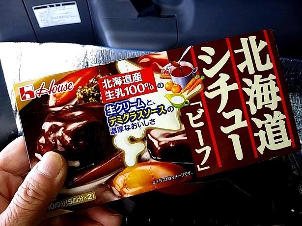 1 北海道ビーフシチュー20200329