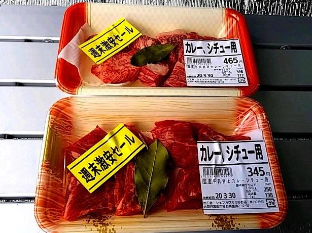 2 シチュー様のお肉20200329