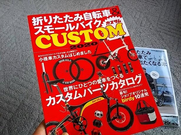 折りたたみ自転車&スモールバイクCUSTOM