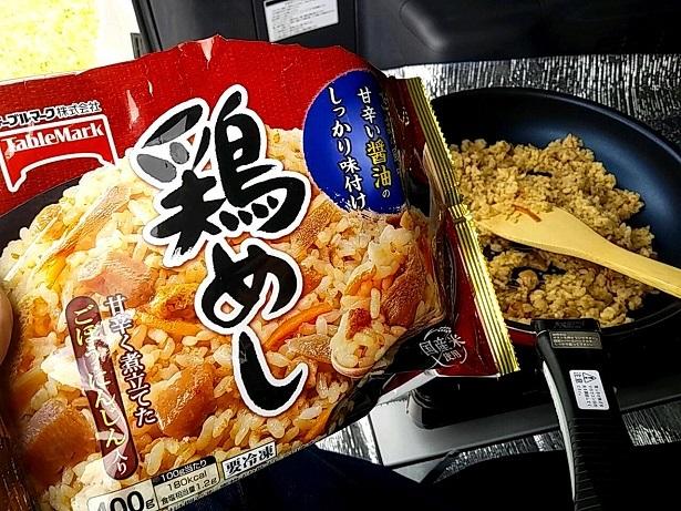 3 鶏めし20200419